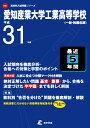 愛知産業大学工業高等学校(平成31年度) (高校別入試問題集シリーズ)
