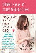 可愛いままで年収1000万円 ゆるふわキャリアで仕事もプライベートもうまくいく