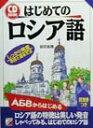 はじめてのロシア語 (CD book) [ 岩切良信 ]...