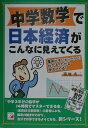 中学数学で日本経済がこんなに見えてくる