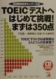 【】TOEICテストへはじめて挑戦!まずは350点 [ 千田潤一 ]