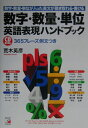 〈数字・数量・単位〉英語表現ハンドブック 数字・数量・単位が入った英文が聴き取れる・書ける (CD book) [ 荒木英彦 ]