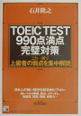 TOEIC test 990点満点完璧対策