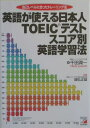 英語が使える日本人TOEICテストスコア別英語学習法