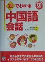 外語, 學習參考書 - 絵でわかる中国語会話 (CD book) [ 趙怡華 ]