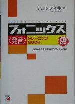フォニックス〈発音〉トレーニングbook