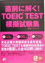 直前に解く!TOEIC test模擬試験集