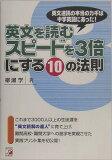 要读【】英文的supi-do3倍的10法则[柳濑学][【】英文を読むスピ-ドを3倍にする10の法則 [ 柳瀬学 ]]