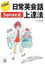 日常英会話〈Sanae式〉上達法