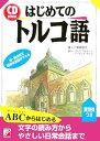 はじめてのトルコ語 (CD book) [ 小澤美智子 ]