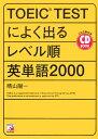 TOEIC testによく出るレベル順英単語2000