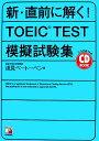 新・直前に解く! TOEIC test模擬試験集 (CD book) [ 浅見ベートーベン ]