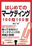 【】はじめてのマーケティング100問100答 [ 庭山一郎 ]