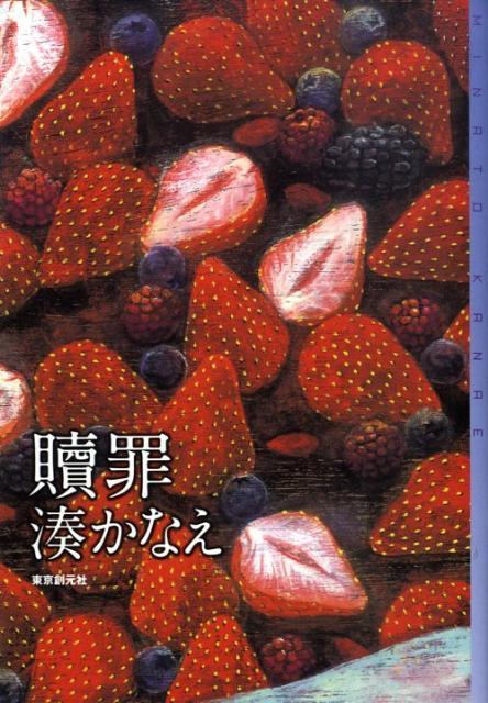 贖罪 (東京創元社・ミステリ・フロンティア) [ 湊かなえ ]...:book:13192209