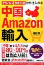中国Amazon輸入 [ 梅田潤 ]