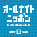 オールナイトニッポン EVERGREEN 6 1982-1985 [ (オムニバス) ]