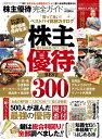 株主優待完全ガイド 株主優待BEST300 (100%ムックシリーズ 完全ガイドシリーズ 189)