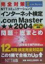完全対策NTTコミュニケーションズインターネット検定.com Master★★(