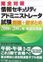 完全対策情報セキュリティアドミニストレータ試験問題+総まとめ(2006/2007年完全対応版)