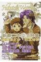 はばたきウォッチャー(2002冬号)