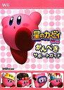星のカービィWiiかんぺきサポートガイド Wii ファミ通編集部