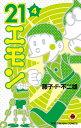 21エモン(4) (てんとう虫コミックス) [ 藤子・F・ 不二雄 ]