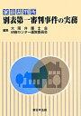 家庭裁判所別表第一審判事件の実務 [ 大阪弁護士会 ]