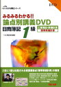 DVD>みるみるわかる論点別講義DVD日商簿記1級 工業簿記・原価計算 標準原価計算 (<DVD>)