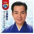 ゴールデン☆ベスト 三波春夫(2CD)
