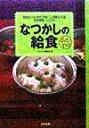 なつかしの給食(おかわり!)