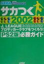 サカつく2002 J.Leagueプロサッカークラブをつくろう! PS2(ツー)