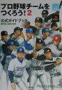 プロ野球チームをつくろう!2公式ガイドブック