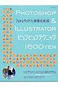 Photoshop & Illustratorビュンビュンテクニック(フォトレタッチ&画像合成編)