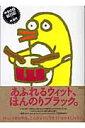 やぎの目絵日記