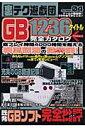 GB 1236タイトル完全カタログ