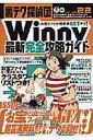 Winny最新完全攻略ガイド