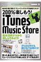 200%楽しもう!iTunes music store