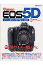 Canon EOS 5Dプロフェッショナル写真術