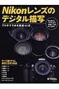Nikonレンズのデジタル描写 プロがすすめる厳選45本