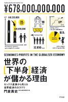 世界の「下半身」経済が儲かる理由(わけ)