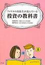 【送料無料】アメリカの高校生が読んでいる投資の教科書 [ 山岡道男 ]