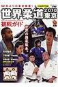 世界柔道東京2010観戦ガイド [ ジャパンスポ-ツコミッション ]