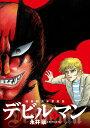 画業50周年愛蔵版 デビルマン 1 (ビッグ コミックス〔スペシャル〕) 永井豪とダイナミックプロ