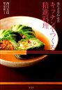 西川玄房和尚のキッチンでつくる精進料理