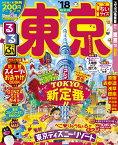 るるぶ東京('18) ちいサイズ (るるぶ情報版)