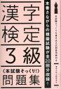 漢字検定3級〈本試験そっくり!〉問題集 [ 漢字力向上研究会 ]