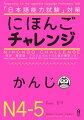 にほんごチャレンジかんじN4-5
