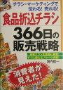 食品折込チラシ366日の販売戦略