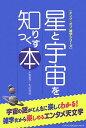 星と宇宙を知りつくす本 (キング・オブ雑学シリーズ) [ 小野夏子 ]