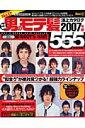 男のモテ髪頂上カタログ555(2007年版)